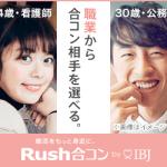 rush合コン